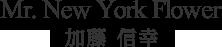 Mr. New York Flower