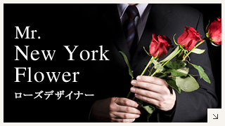 Mr.New York Flower スタッフ紹介